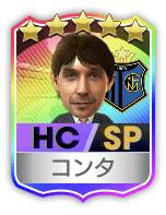 コンタ(SP)