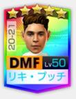 ★5リキ・プッチ20-21