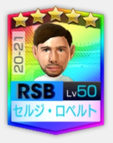 ★5セルジ・ロベルト20-21