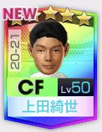 ★5上田綺世