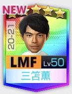 ★5三笘薫