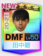 ★5田中碧