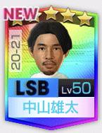 ★5中山雄太