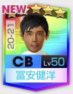 ★5冨安健洋