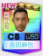 ★5吉田麻也