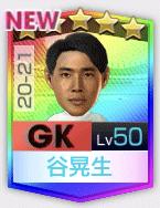★5谷晃生