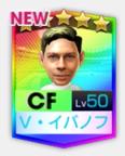 ★5V・イバノフ
