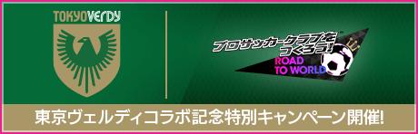 【東京ヴェルディ】コラボキャンペーン!