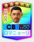 ★5アレッシオ・ロマニョーリ20-21