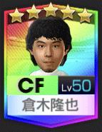 ★5倉木隆也