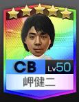 ★5岬健二