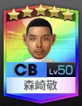 ★5森崎敬