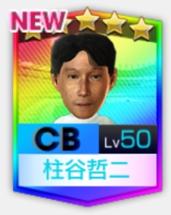 ★5柱谷哲二