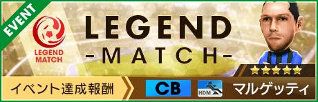 第36回 レジェンドマッチ「マルゲッティ」