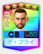 ★5ステファン・デ・フライ20-21