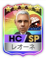 ★5レオーネ(SP)