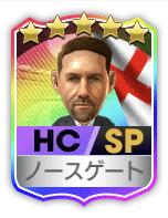 ★5ノースゲート(SP)