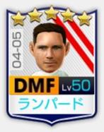 ★5フランク・ランパード04-05