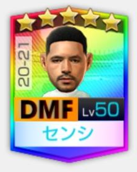★5ステファノ・センシ20-21