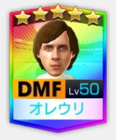 ★5オレウリ